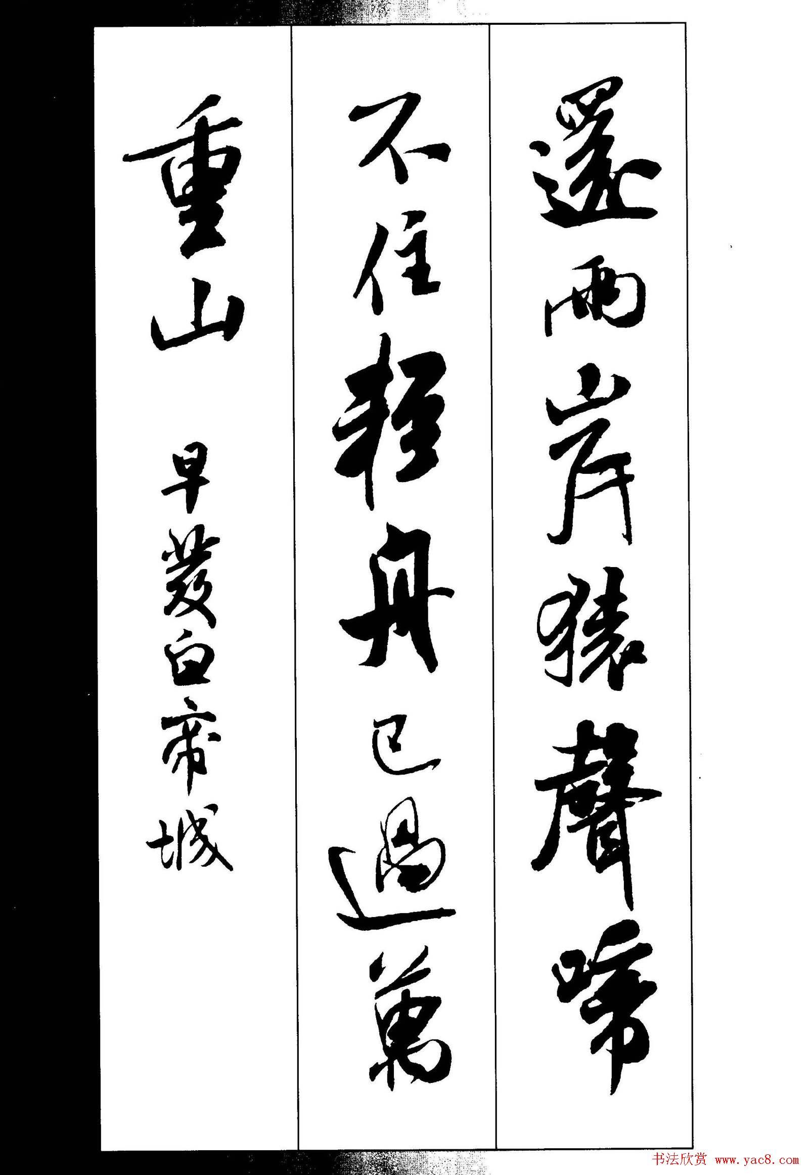 新概念書法字帖《米芾行書墨跡集字古詩》(13)圖片