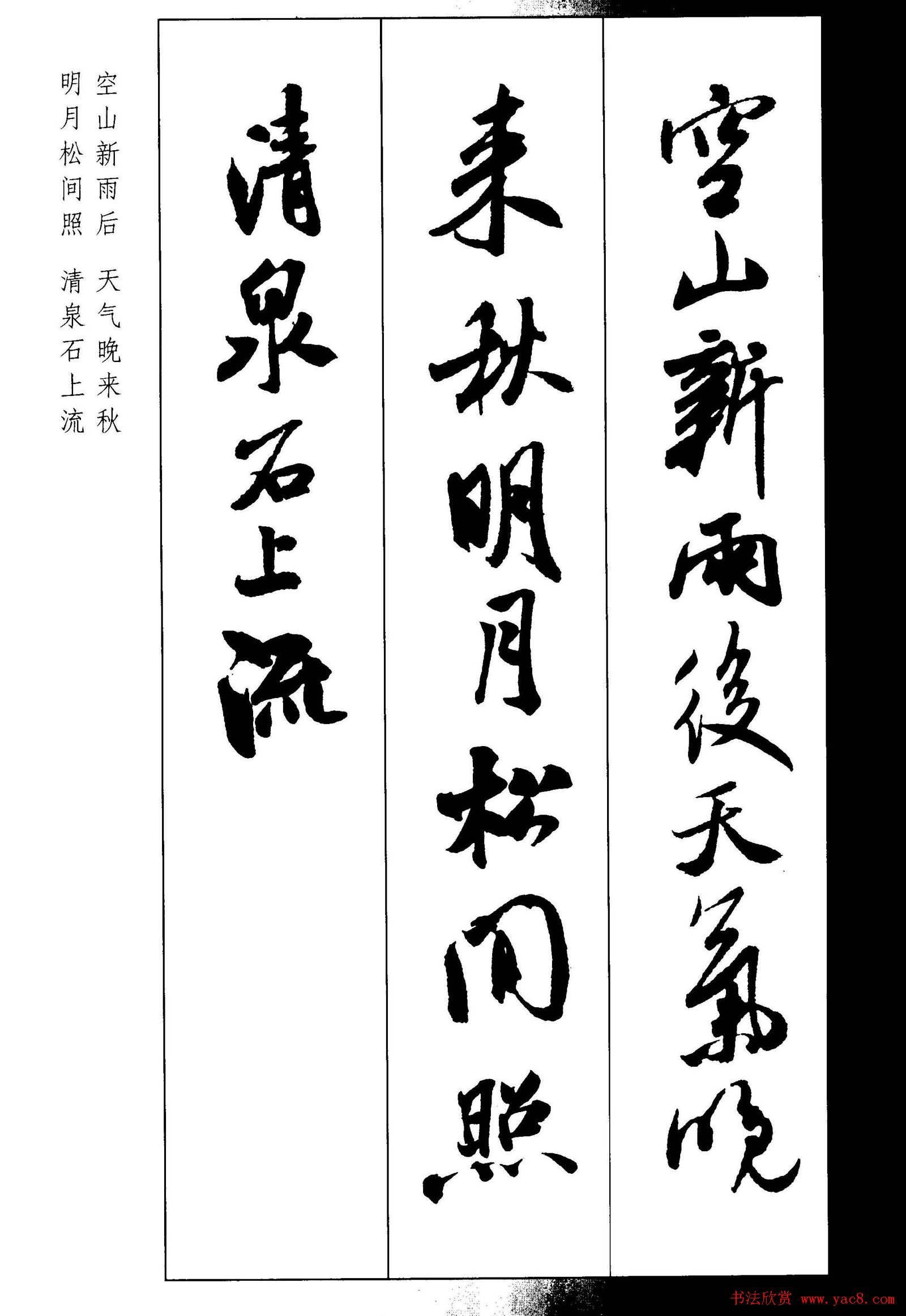 新概念書法字帖《米芾行書墨跡集字古詩》(38)圖片