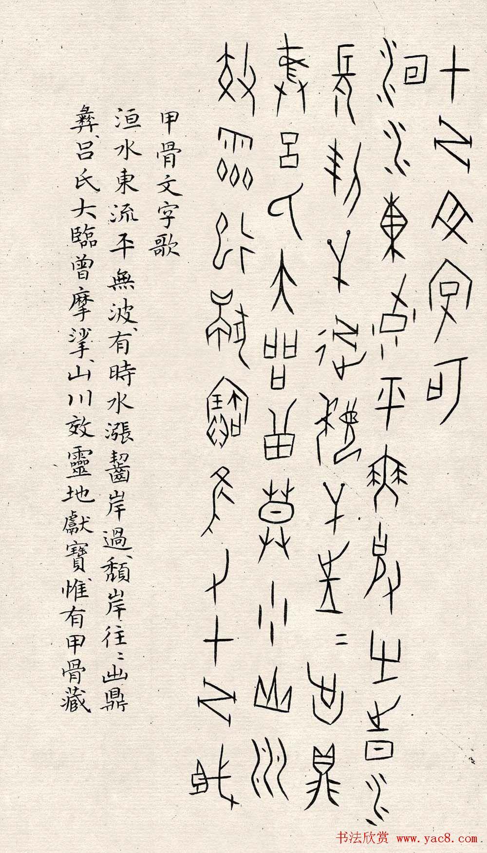 何崝书法字帖《甲骨文字歌》,上海书画出版社。本书用歌行体的形式介绍了甲骨学发展史,并用甲骨文书出,附有释文、注释。是一本甲骨学普及读物。何崝生于1947年,四川成都人。字士耕,号啃轩、锦里先生。 四川大学历史系副教授,中国文字学会会员,中国书法家协会会员,四川省书学学会副会长。