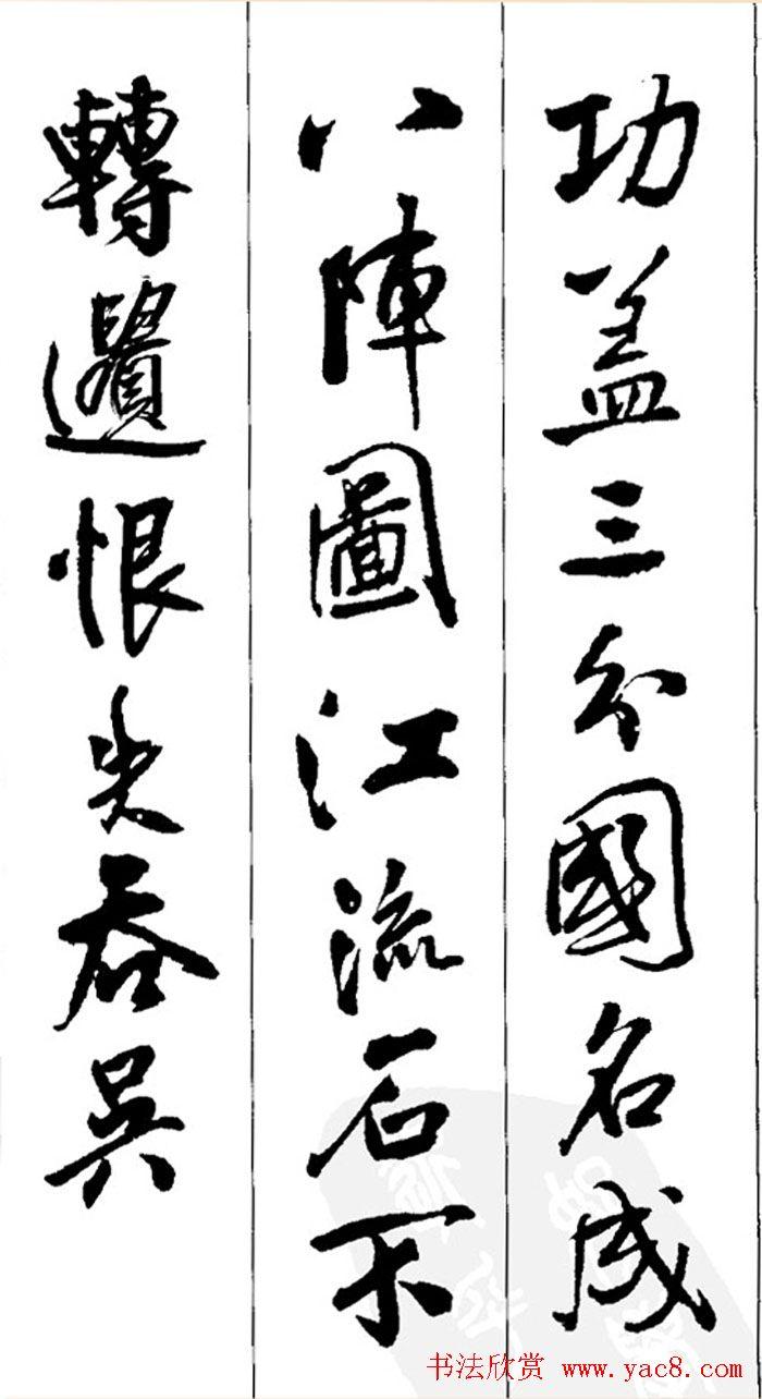王鐸書法字帖《五言古詩20首》集字版(5)圖片