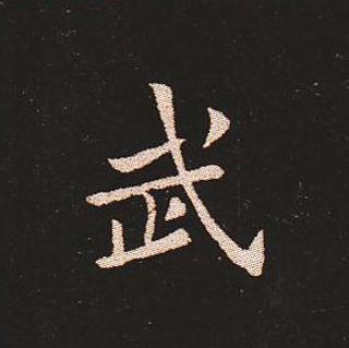 penbeat谱子致爱-权所求,诏令所报,所以博示.逮于卿佐,必冀良方出于阿是.刍荛之