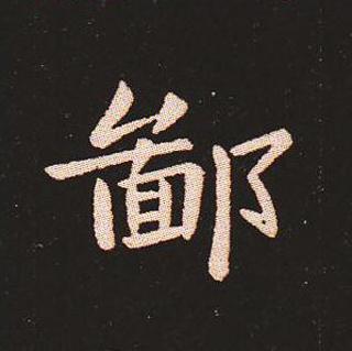 penbeat致爱谱子-权所求,诏令所报,所以博示.逮于卿佐,必冀良方出于阿是.刍荛之