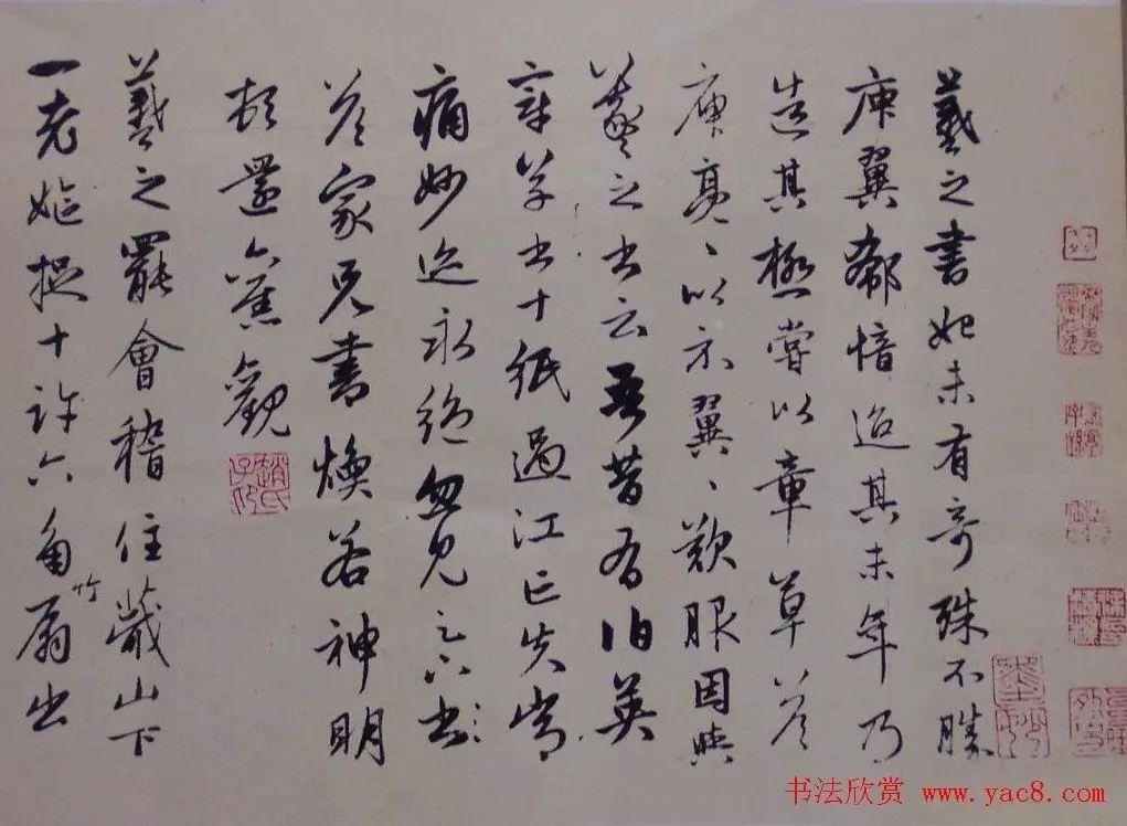 王羲之 —书法故事