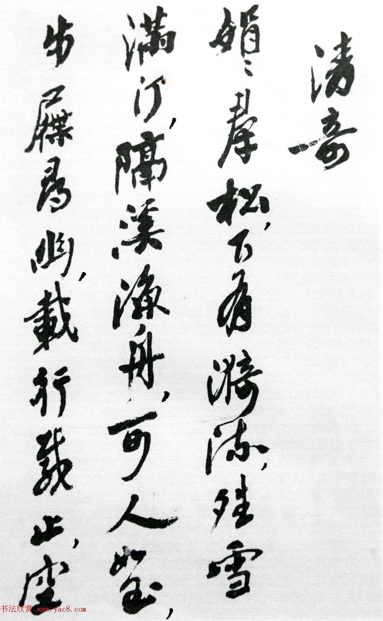 沙孟海86岁书法《司空表圣诗品二十四则》(5)