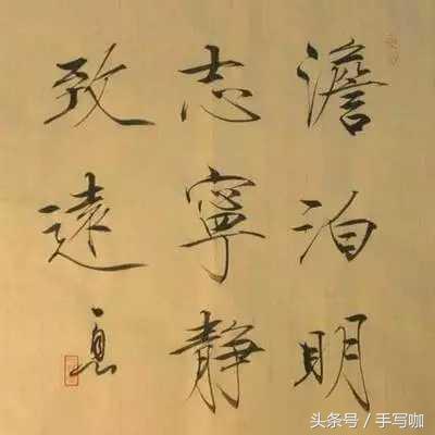 瘦金体书法怎么练习 掌握这6个笔画即可